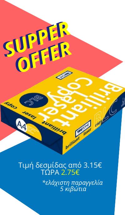 blc offer 1